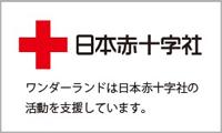日本赤十字社|ワンダーランドメニュー